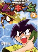 甲虫王者ムシキング 2(てんとう虫コミックススペシャル)
