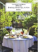 幸せをよぶおもてなしスタイル 「これどう作るの?」と必ず聞かれる50のレシピ(文春e-book)