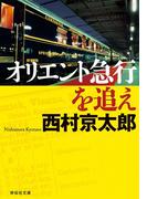 オリエント急行を追え(祥伝社文庫)