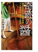 奇跡の醤(ひしお)――陸前高田の老舗醤油蔵 八木澤商店 再生の物語