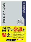 語学はやり直せる!(角川oneテーマ21)