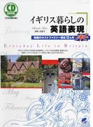 【セット商品】イギリス英語セット(音声付)