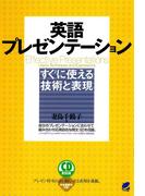 【セット商品】英語プレゼン・スピーチセット(音声付)