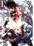 【全1-2セット】美女と賢者と魔人の剣(ぽにきゃんBOOKS)