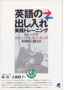 【セット商品】英語を極めるセット B(音声付)