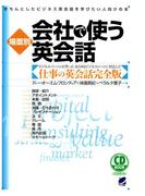 【セット商品】ビジネス英会話入門セット(音声付)