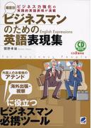 【セット商品】実践的ビジネス英会話セット(音声付)