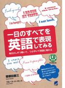 【セット商品】ひとりで学べる日常英会話セット(音声付)