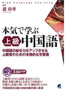 【セット商品】本気で学ぶ中国語セット(音声付)