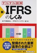 新・IFRSのしくみ 改訂改題