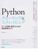 Pythonクローリング&スクレイピング データ収集・解析のための実践開発ガイド