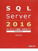 SQL Server 2016データベース構築・管理ガイド Enterprise対応