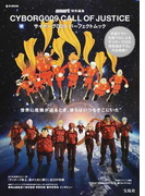 CYBORG009 CALL OF JUSTICE サイボーグ009パーフェクトムック (e‐MOOK)(e‐MOOK)