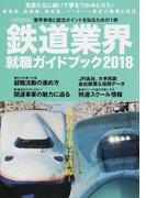 鉄道業界就職ガイドブック 2018