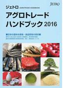 ジェトロアグロトレード・ハンドブック 2016 日本の農林水産物・食品貿易の現状