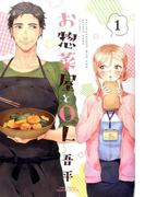 お惣菜屋とOL 1 (Liluct Comics)
