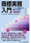 商標実務入門 ブランド戦略から権利行使まで 第2版