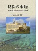良医の水脈 沖縄県立中部病院の群像