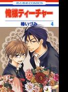 俺様ティーチャー(4)(花とゆめコミックス)