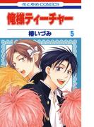 俺様ティーチャー(5)(花とゆめコミックス)