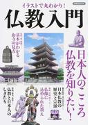 イラストで丸わかり!仏教入門 日本人のこころ、仏教を知りたい!