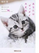 あなたはゼッタイ大丈夫 愛されネコが知っているHAPPYにゃルール