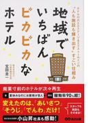 """地域でいちばんピカピカなホテル ホテル川六エルステージ&エクストールインの""""人も施設も輝き出す""""すごい仕組み"""