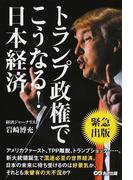 トランプ政権でこうなる!日本経済