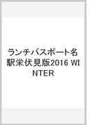 ランチパスポート名駅栄伏見版2016 WINTER