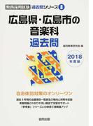 広島県・広島市の音楽科過去問 2018年度版