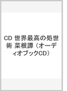 CD 世界最高の処世術 菜根譚