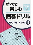 並べて楽しむ囲碁ドリル 実戦編