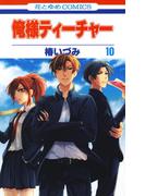 俺様ティーチャー(10)(花とゆめコミックス)