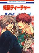 俺様ティーチャー(12)(花とゆめコミックス)