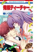 俺様ティーチャー(15)(花とゆめコミックス)