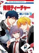 俺様ティーチャー(16)(花とゆめコミックス)