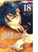 俺様ティーチャー(18)(花とゆめコミックス)