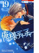 俺様ティーチャー(19)(花とゆめコミックス)