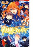 俺様ティーチャー(21)(花とゆめコミックス)