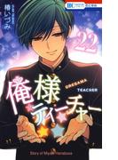 俺様ティーチャー(22)(花とゆめコミックス)