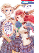 黒伯爵は星を愛でる(7)(花とゆめコミックス)