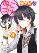 ぬこづけ!【電子限定おまけ付き】(4)(花とゆめコミックススペシャル)