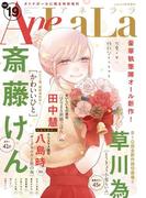 AneLaLa Vol.19(AneLaLa)
