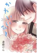 AneLaLa かわいいひと story15(AneLaLa)