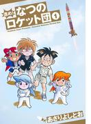 進め!なつのロケット団(1)(楽園)