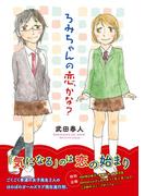 【期間限定価格】ろみちゃんの恋、かな?(楽園)