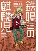 鉄鳴きの麒麟児 歌舞伎町制圧編(5)(近代麻雀コミックス)