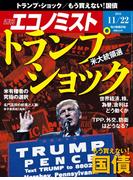 週刊エコノミスト2016年11/22号