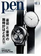 Pen 2016年 12/1号(Pen)