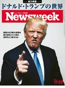 ニューズウィーク日本版 2016年 11/22号(ニューズウィーク)